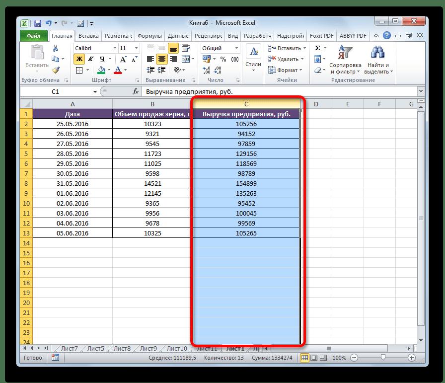 Выделение столбца в Microsoft Excel