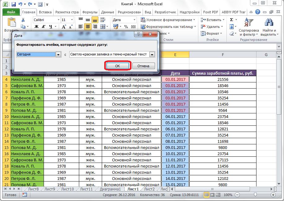 Выделение ячеек по дате в Microsoft Excel