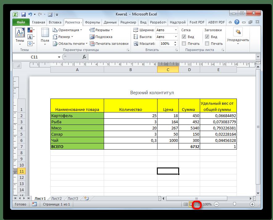 Выключение режима колонтитулов в программе Microsoft Excel