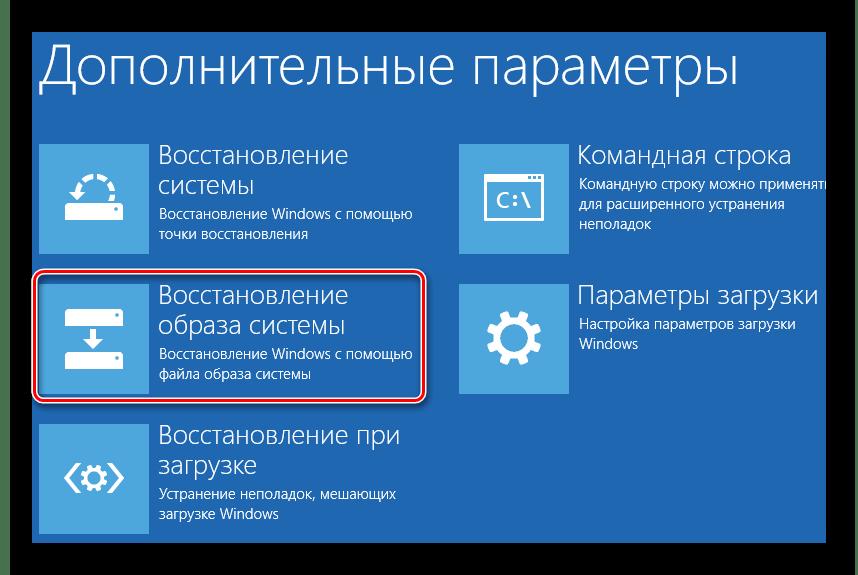 Windows 8 Восстановление образа