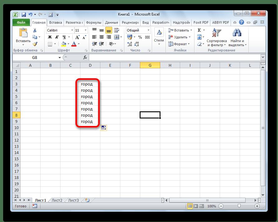 Ячейки заполнены в Microsoft Excel