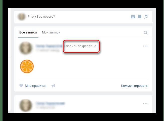 Закрепленная запись на стене ВКонтакте