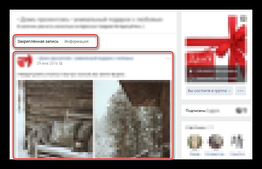 Закрепленная запись на стене в группе ВКонтакте