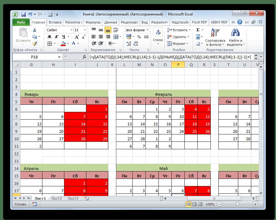 Заливка цветом всех ячеек в Microsoft Excel