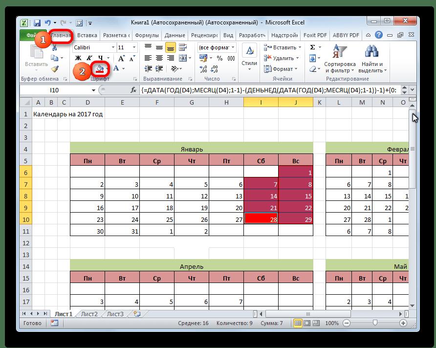 Заливка ячееек в Microsoft Excel