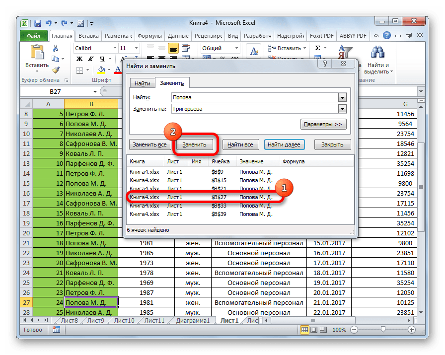 Замена результата выдачи в программе Microsoft Excel