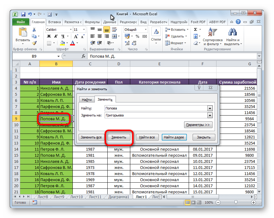 Замена в программе Microsoft Excel