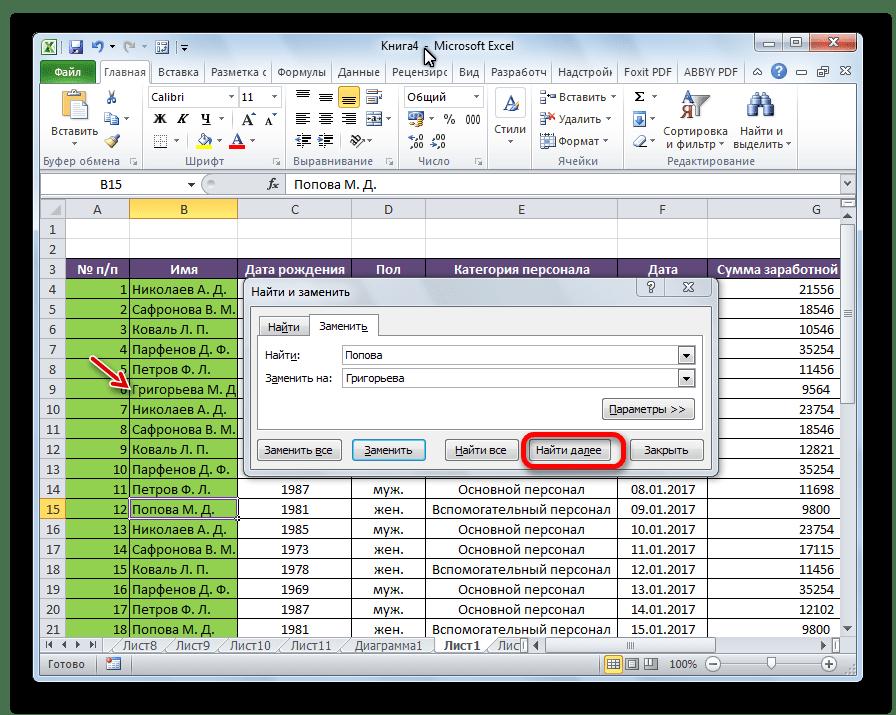 Замена выполнена в программе Microsoft Excel