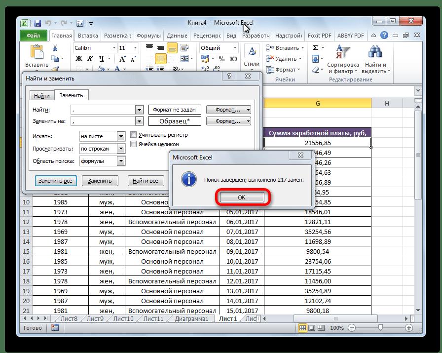 Замена завершена в Microsoft Excel