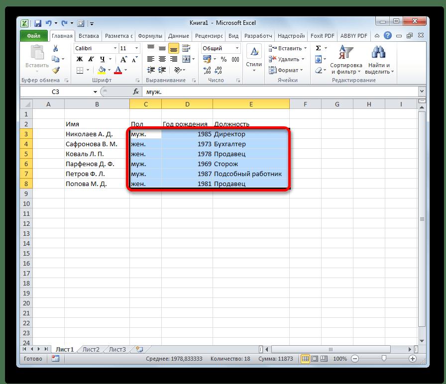 Заполнение БД данными в Microsoft Excel