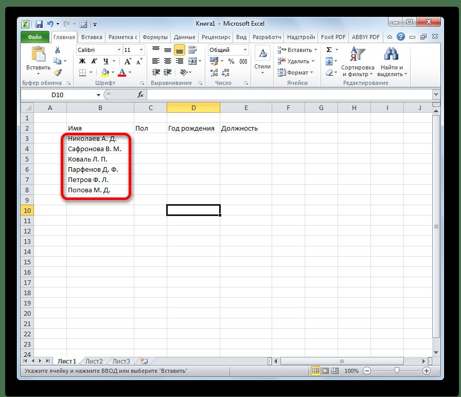 Заполнение записей в Microsoft Excel