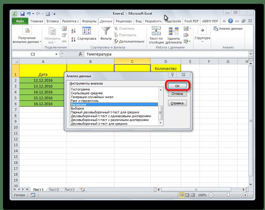 Запуск регрессии в программе Microsoft Excel