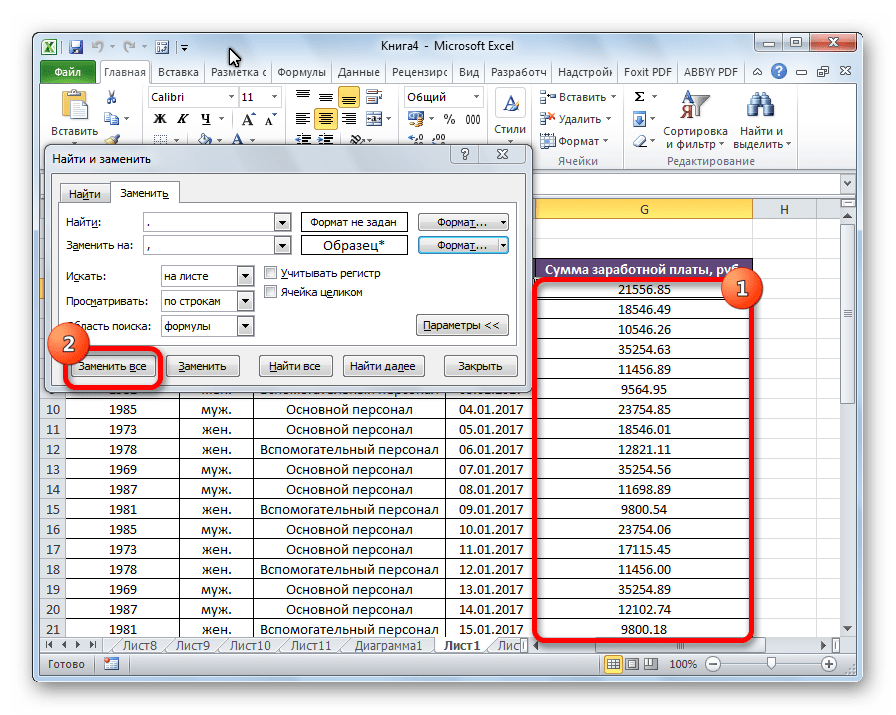 Запуск замены в Microsoft Excel