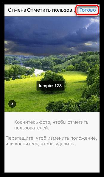Завершение изменения фото в Instagram