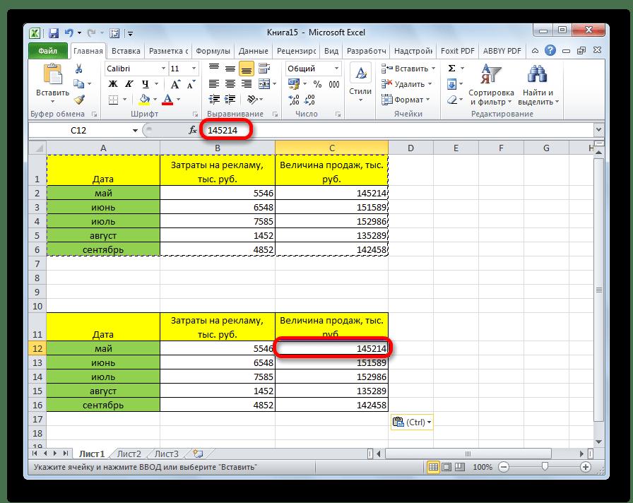 Значения с форматированием вставлены в Microsoft Excel