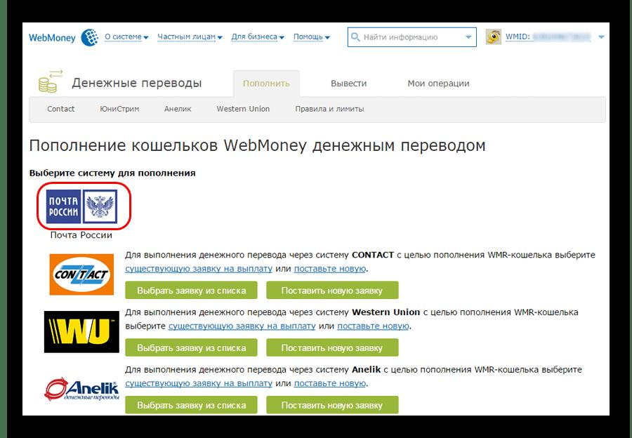 иконка Почты России на странице денежных переводов