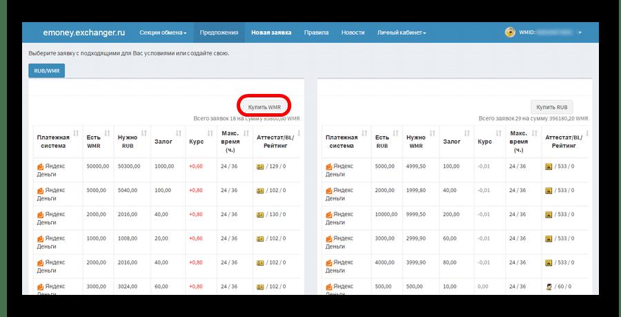 кнопку купить WMR на сайте обменника для Яндекс.Денег