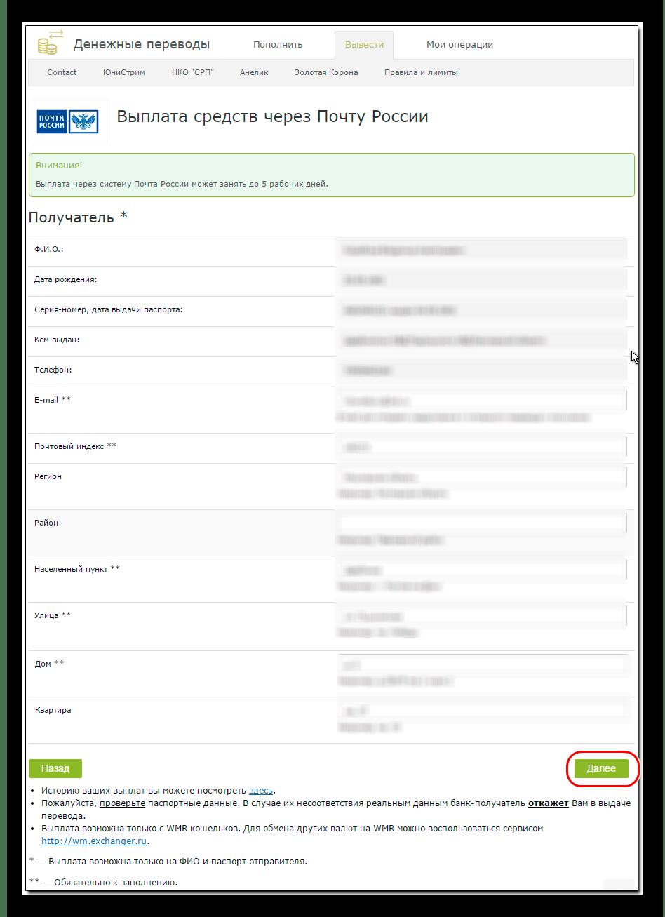 личные данные для почтового перевода