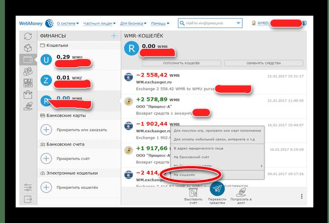 меню перевода денег в WebMoney Keeper Standard