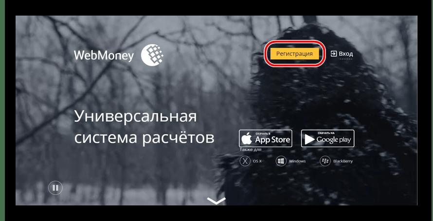 официальная страница WebMoney