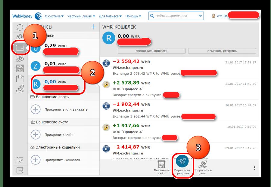 окно WebMoney Keeper Standard и кнопка перевода денег