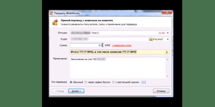 окно перевода денег в WebMoney Keeper Pro