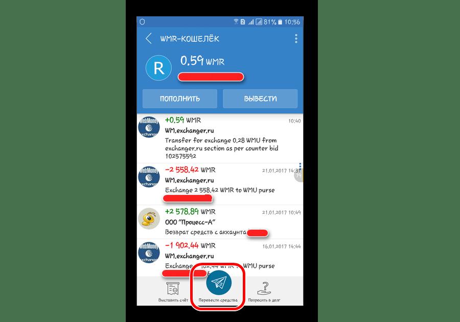 панель информации о кошельке в WebMoney Keeper Mobile