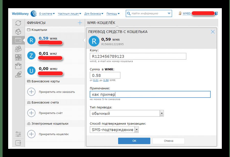 панель перевода средств в WebMoney Keeper Standard