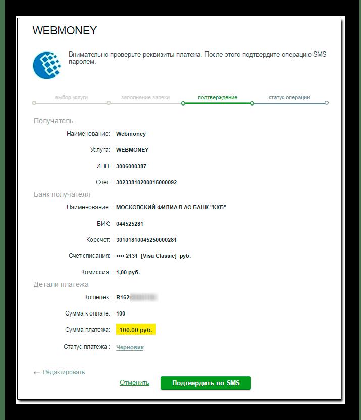 подтверждение данных с помощью смс в системе Сбербанк онлайн