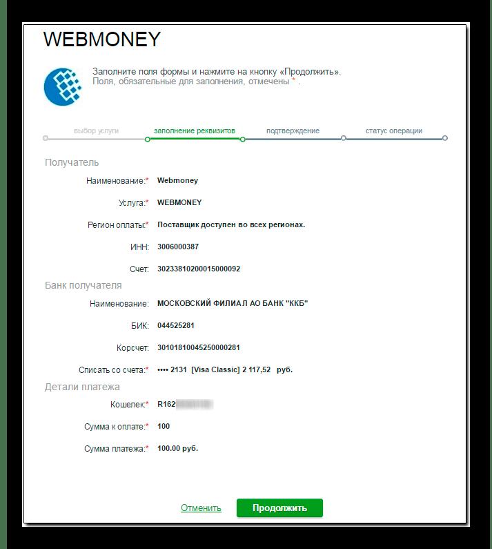 подтверждение данных в системе Сбербанк онлайн