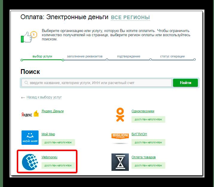 пункт Вебмани в системе Сбербанк онлайн