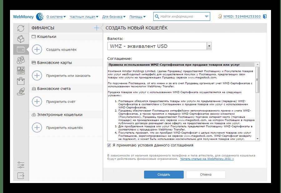 создание кошелька после регистрации в Вебмани