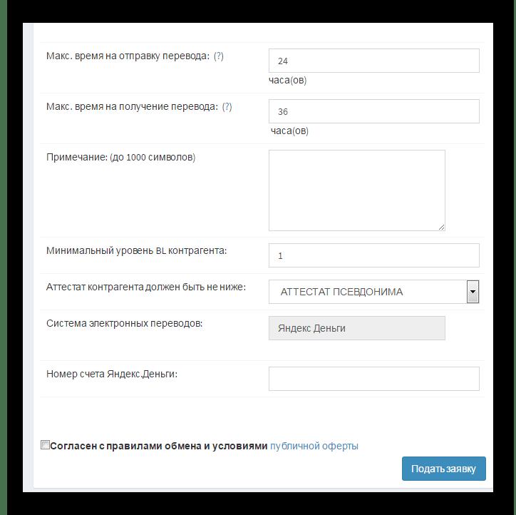 страница подачи заявки на обмен