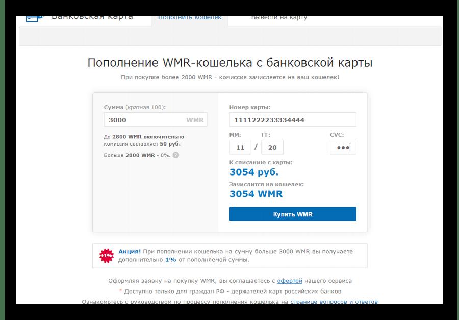 страница пополнения Вебмани с помощью банковской карты