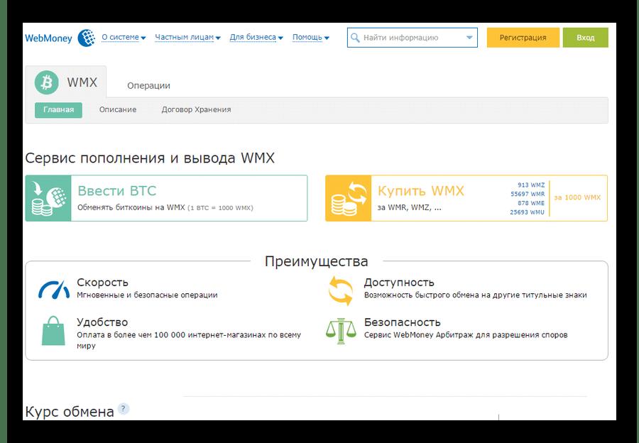 страница работы с Биткоин на Вебмани