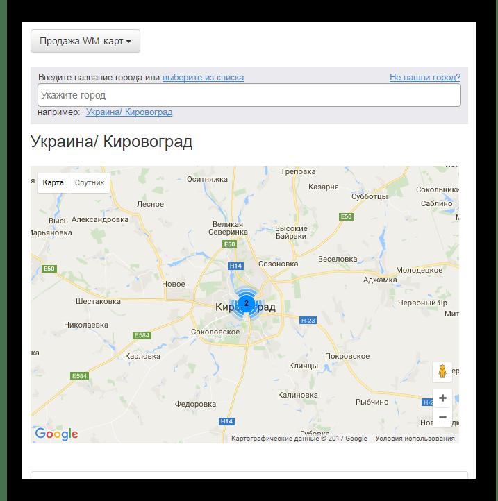 страница с картой, где указаны адреса дилеров продажи карт Вебмани