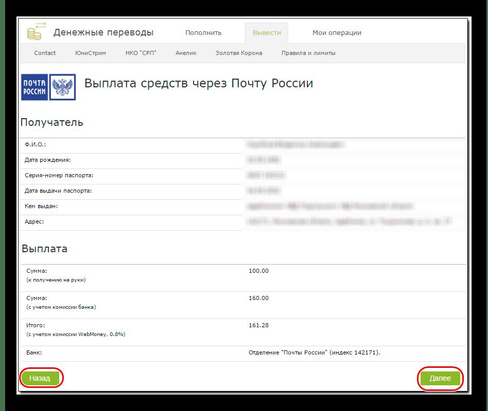 страница с проверкой данных при почтовом переводе