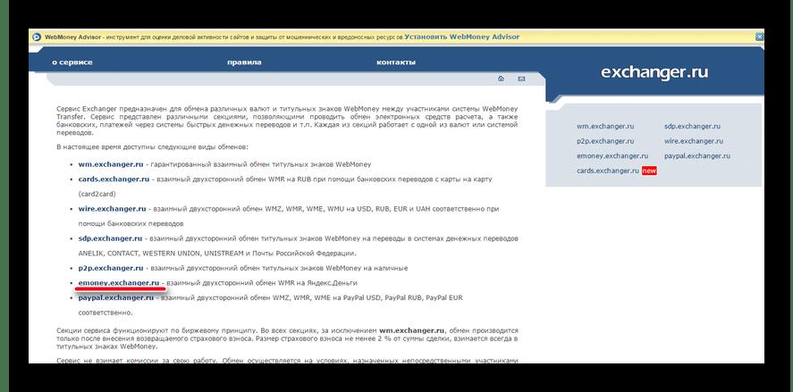 страница сервиса Exchenger