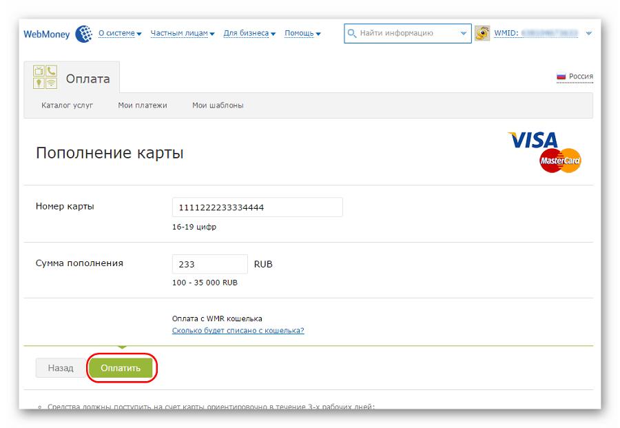 страница сервиса Telepay для перевода денег на карту