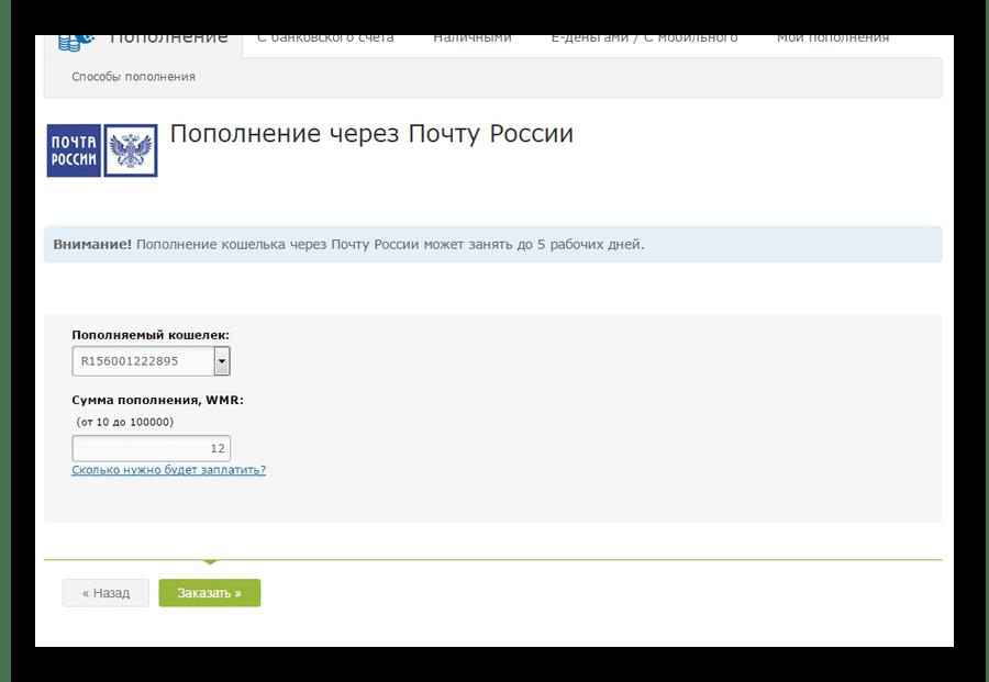 страница указания суммы и кошелька при пополнении через Почту России