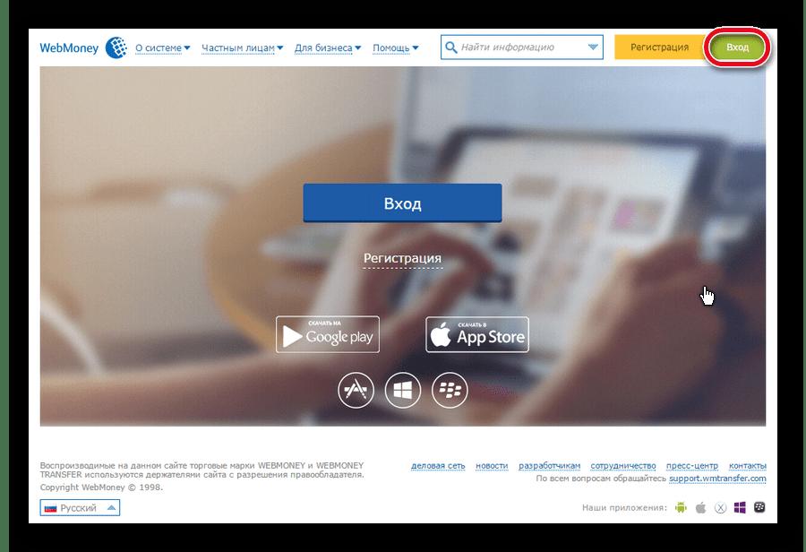 страница входа в WebMoney Keeper Standart