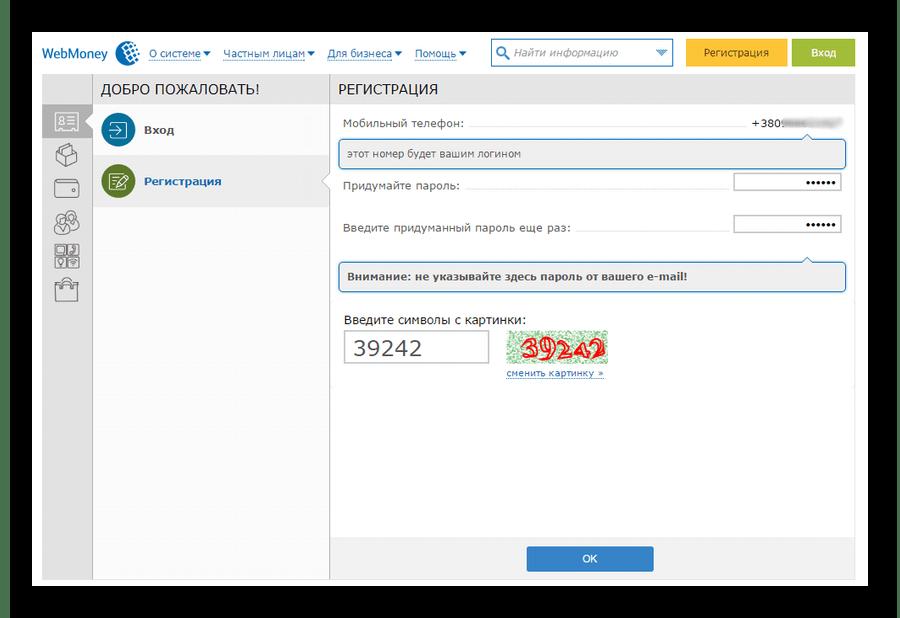 ввод пароля при регистрации в Вебмани