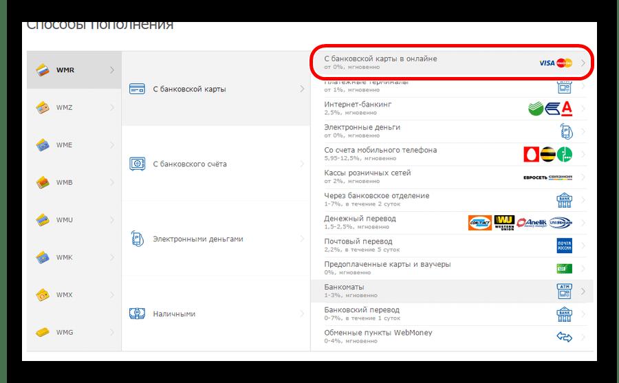 выбор пополнения с помощью банковской карты на странице со способами пополнения Вебмани