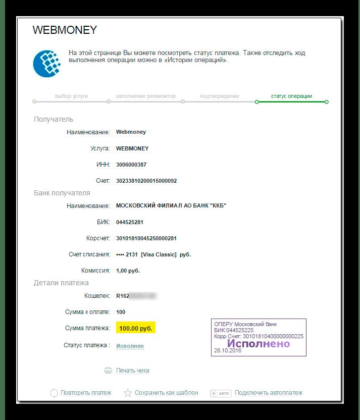 выполненный платеж на Вебмани в системе Сбербанк онлайн