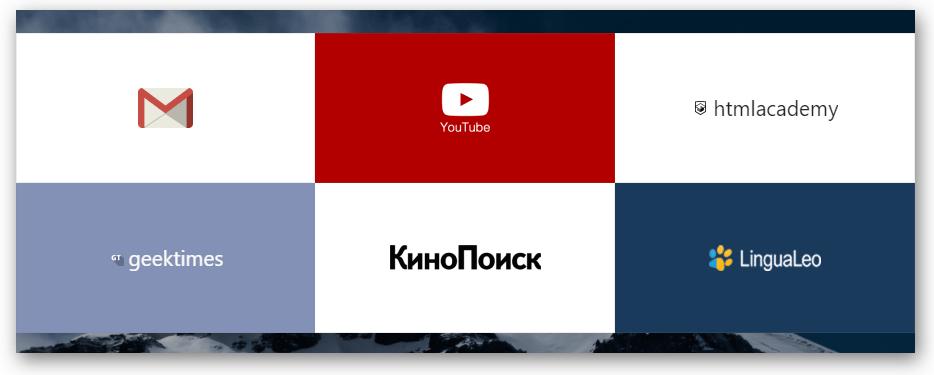 6 визуальных закладок Яндекс.Браузера