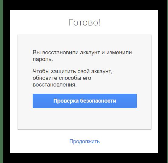 Аккаунт Google восстановлен