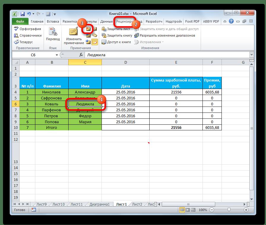 Альтернативное удаление примечания в Microsoft Excel