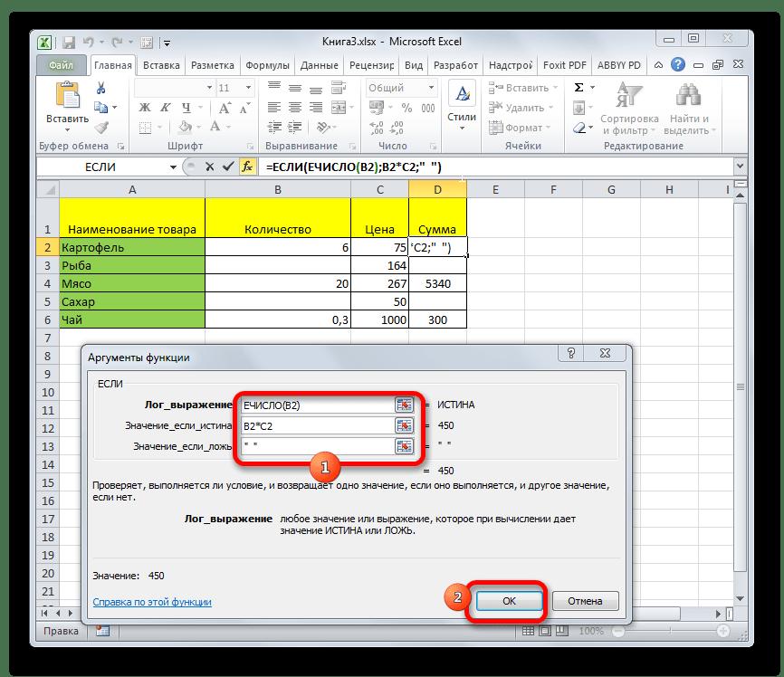 Аргументы функции ЕСЛИ с применением ЕЧИСЛО в Microsoft Excel