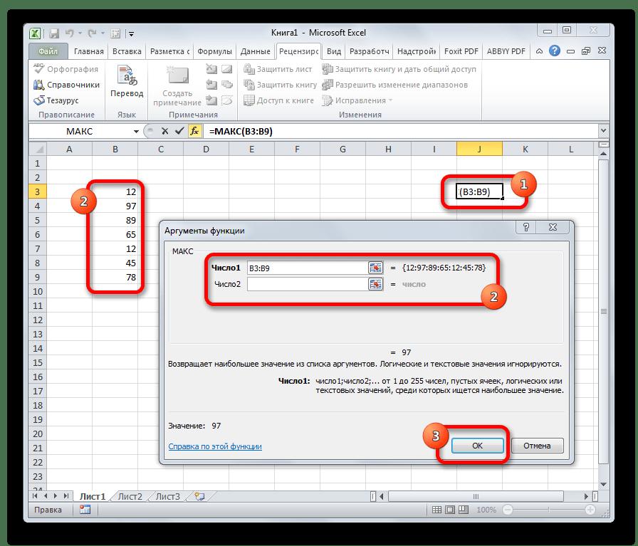 Аргументы функции МАКС в Microsoft Excel