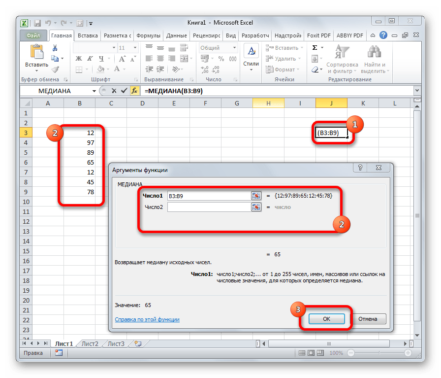 Аргументы функции МЕДИАНА в Microsoft Excel
